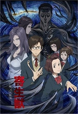 Kiseijuu Anime PV